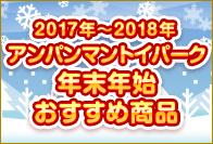 アンパンマントイパーク クリスマス・年末年始おすすめ商品 2017年~2018年